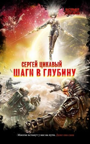 Цикавый Сергей - Шаги в глубину