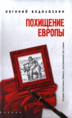 Водолазкин Евгений - Похищение Европы