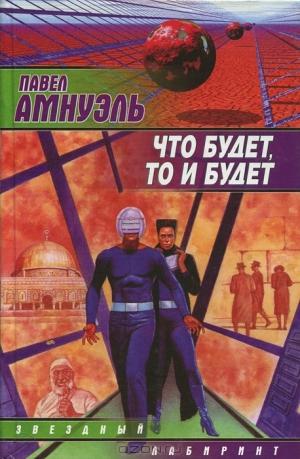 Амнуэль Павел (Песах) - Институт альтернативной истории