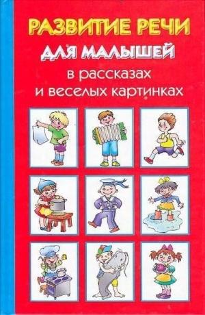 Новиковская Ольга - Развитие речи для малышей в рассказах и веселых картинках