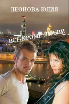 Леонова Юлия - Всё кроме любви
