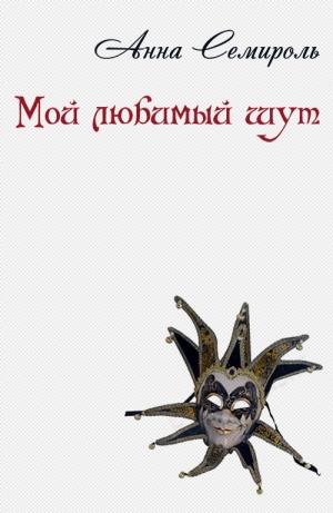 Семироль Анна - Мой любимый шут