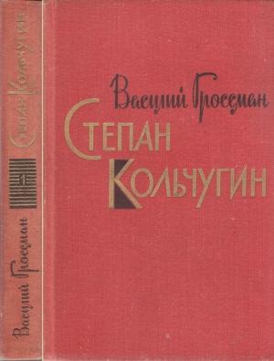 Гроссман Василий - Степан Кольчугин. Книга первая