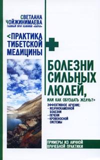 Чойжинимаева Светлана - Болезни сильных людей, или Как обуздать желчь?