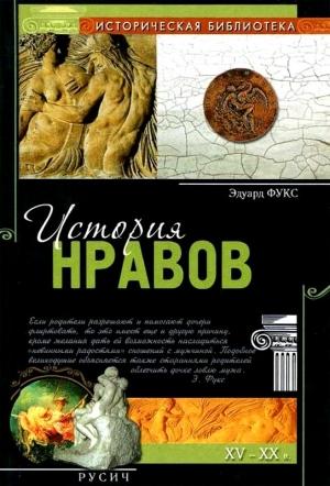 Фукс Эдуард - История нравов