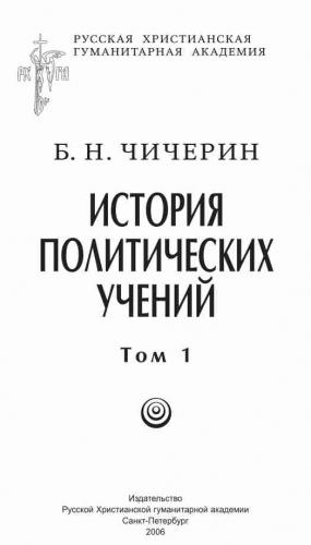 Чичерин Борис - История политических учений. Первая часть. Древний мир и Средние века
