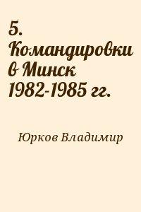 Юрков Владимир - 5. Командировки в Минск 1982-1985 гг.