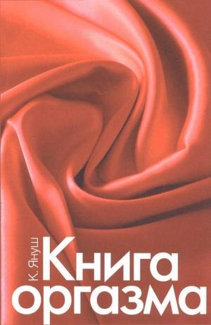 Януш Катерина - Книга оргазма