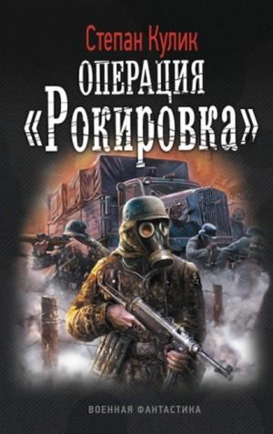 Кулик Степан - Операция «Рокировка»