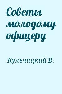 Кульчицкий В. - Советы молодому офицеру