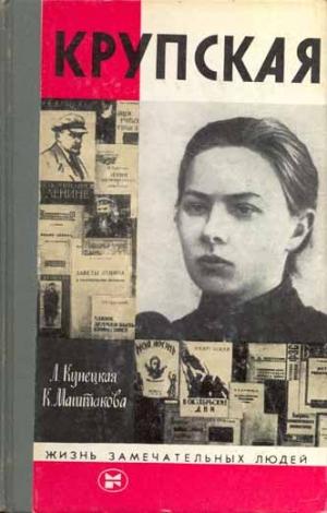 Кунецкая Людмила, Маштакова  Клара - Крупская