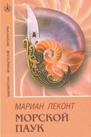Леконт Мариан - Морской паук