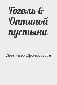 Леонтьев-Щеглов Иван - Гоголь в Оптиной пустыни