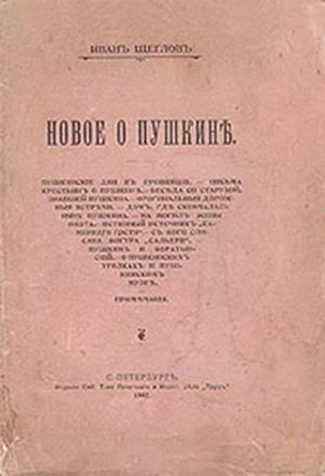 Леонтьев-Щеглов Иван - По следам Пушкинского торжества