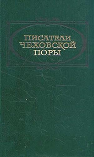 Леонтьев-Щеглов Иван - Кожаный актер