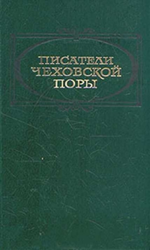 Леонтьев-Щеглов Иван - Миньона
