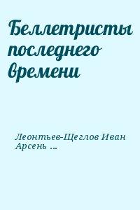 Леонтьев-Щеглов Иван, Арсеньев Константин - Беллетристы последнего времени