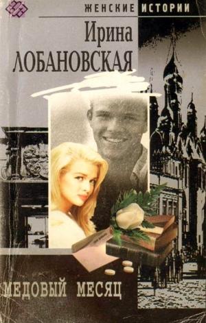 Лобановская Ирина - Медовый месяц