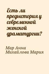 Мар Анна, Михайлова Мария - Есть ли предыстория у современной женской драматургии?