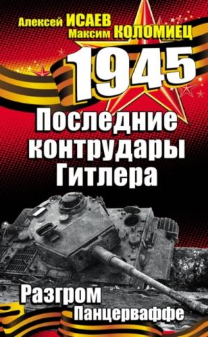 Коломиец Максим, Исаев Алексей - Последние контрудары Гитлера. Разгром Панцерваффе