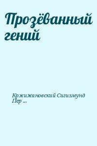 Кржижановский Сигизмунд, Перельмутер Вадим - Прозёванный гений