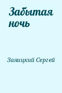 Заяицкий Сергей - Забытая ночь