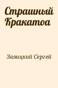 Заяицкий Сергей - Страшный Кракатоа