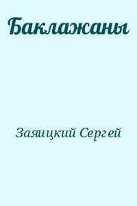 Заяицкий Сергей - Баклажаны