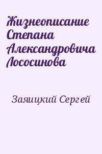 Заяицкий Сергей - Жизнеописание Степана Александровича Лососинова