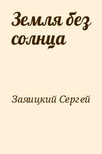Заяицкий Сергей - Земля без солнца