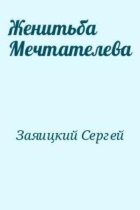 Заяицкий Сергей - Женитьба Мечтателева