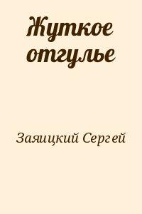 Заяицкий Сергей - Жуткое отгулье