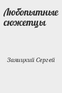 Заяицкий Сергей - Любопытные сюжетцы