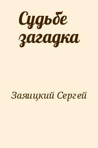Заяицкий Сергей - Судьбе загадка