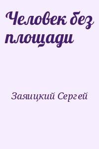 Заяицкий Сергей - Человек без площади