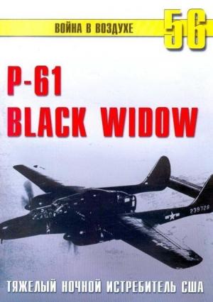Иванов С. - Nortrop P-61 BLack Widow Тяжелый ночной истребитель США