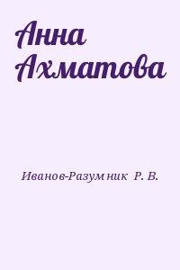 Иванов-Разумник  Р. В. - Анна Ахматова