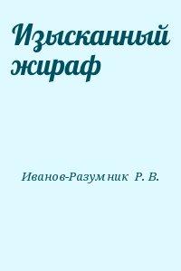 Иванов-Разумник  Р. В. - Изысканный жираф