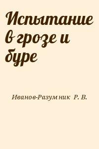 Иванов-Разумник  Р. В. - Испытание в грозе и буре