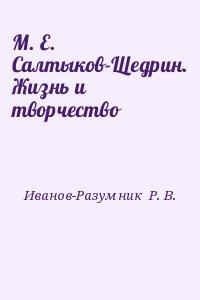 Иванов-Разумник  Р. В. - М. Е. Салтыков-Щедрин. Жизнь и творчество