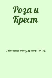 Иванов-Разумник  Р. В. - Роза и Крест