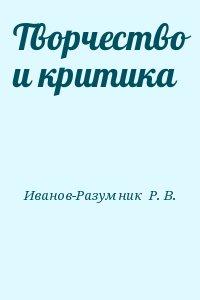 Иванов-Разумник  Р. В. - Творчество и критика