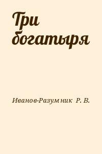 Иванов-Разумник  Р. В. - Три богатыря
