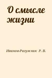 Иванов-Разумник  Р. В. - О смысле жизни