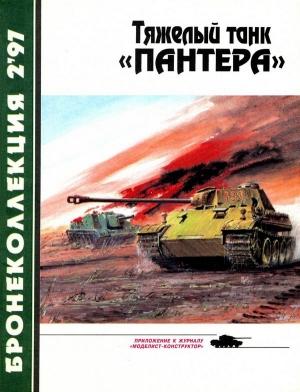 Барятинский Михаил - Тяжёлый танк «Пантера»