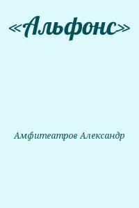 Амфитеатров Александр - «Альфонс»