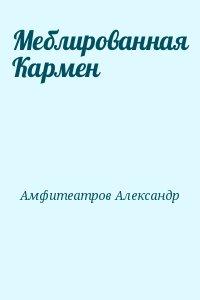 Амфитеатров Александр - Меблированная Кармен