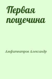 Амфитеатров Александр - Первая пощечина
