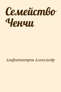 Амфитеатров Александр - Семейство Ченчи