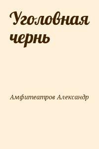 Амфитеатров Александр - Уголовная чернь